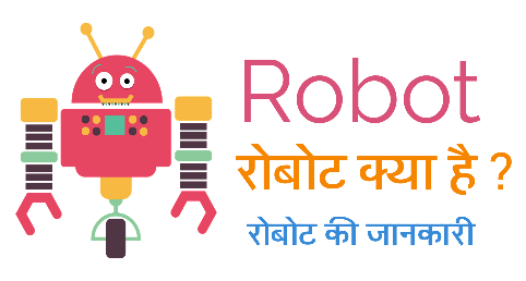 What is robot in hindi
