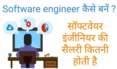 Software engineer course