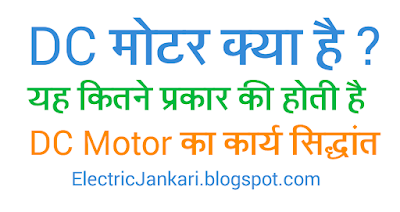 DC motor in hindi