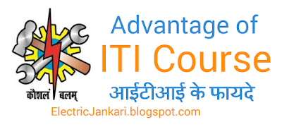 ITI benefits in Hindi