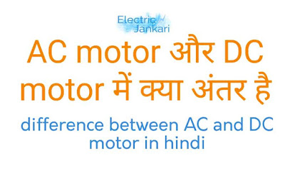 Difference between ac and dc motor in hindi