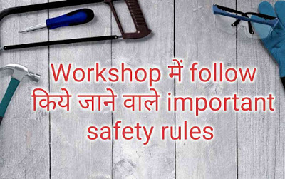 Industrial electrical safety rules in hindi