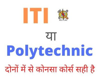 iti or polytechnic which is best