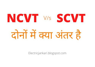 ncvt and scvt difference in hindi
