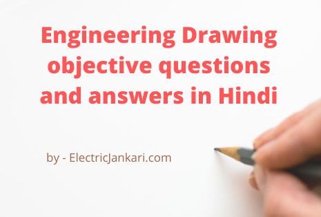 Engineering Drawing objective questions and answers in Hindi